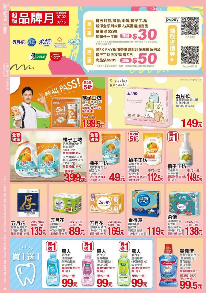 pxmart20210715_000024.jpg