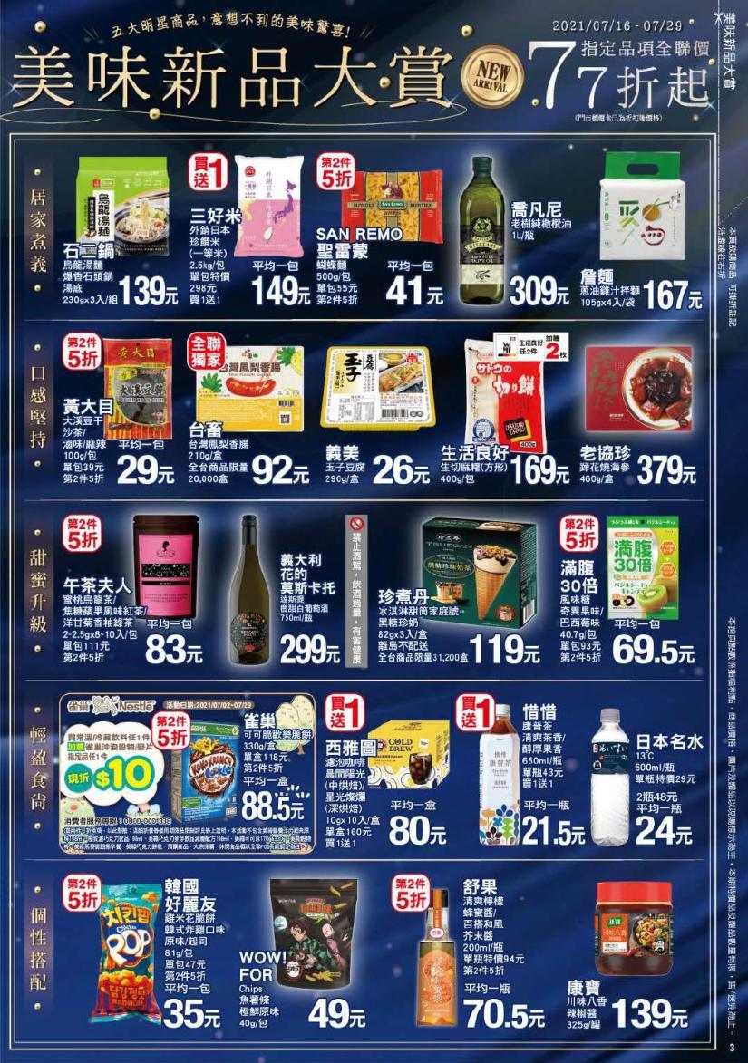 pxmart20210729_000003.jpg