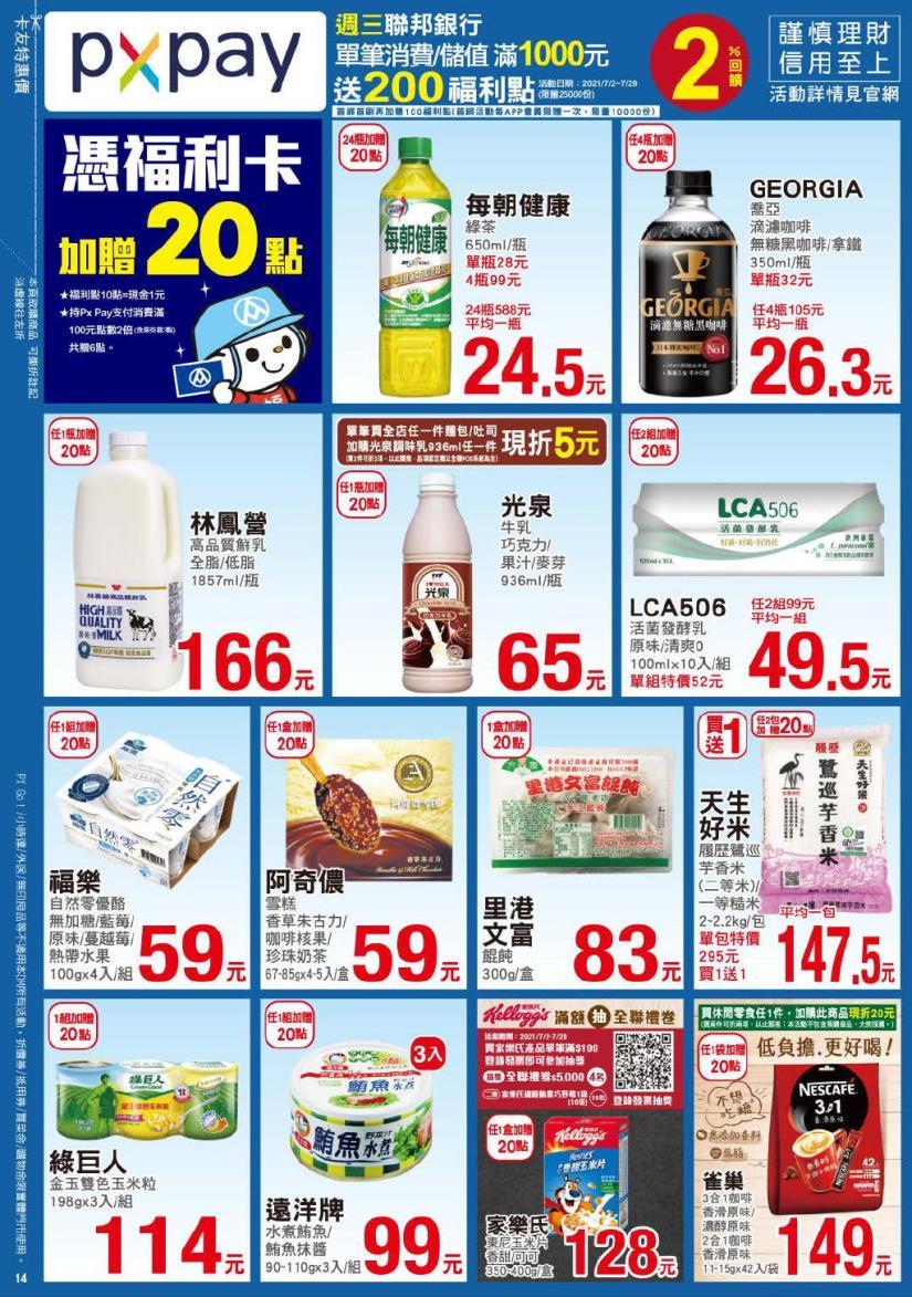 pxmart20210729_000014.jpg