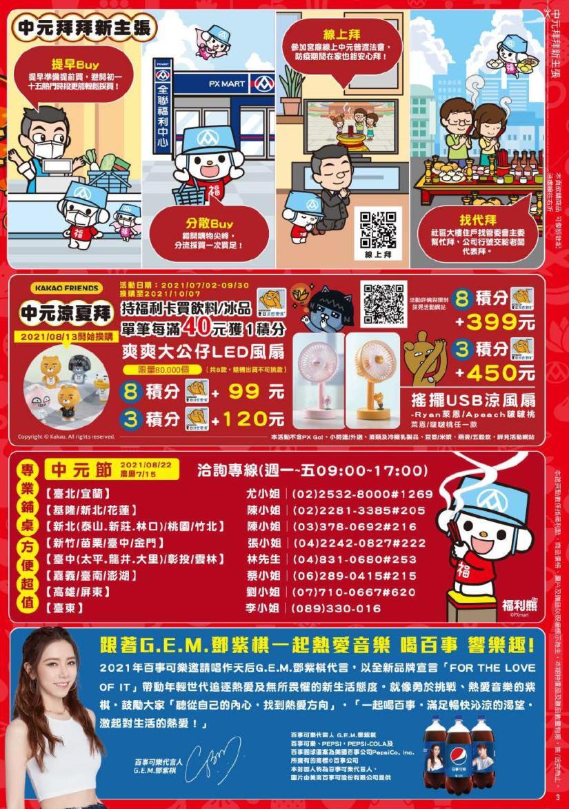 pxmart20210812_000003.jpg