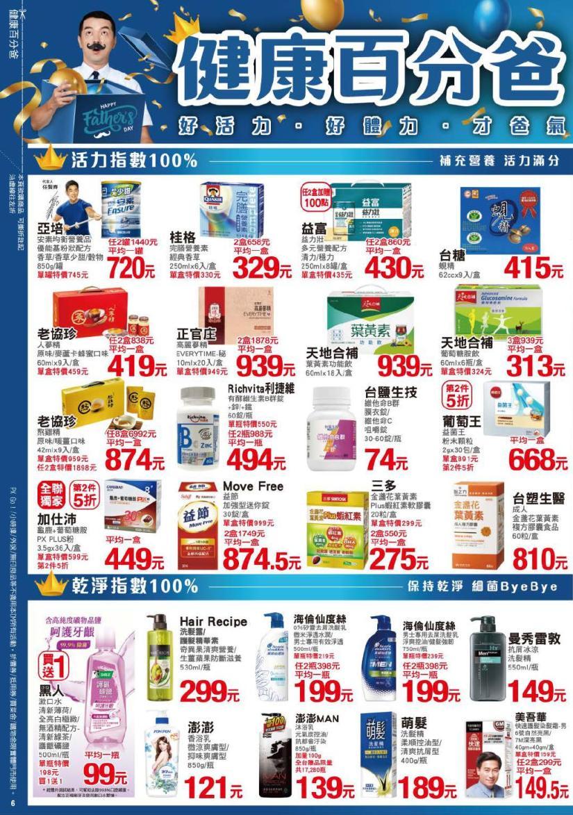pxmart20210812_000006.jpg