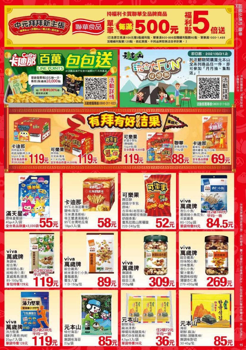 pxmart20210812_000015.jpg