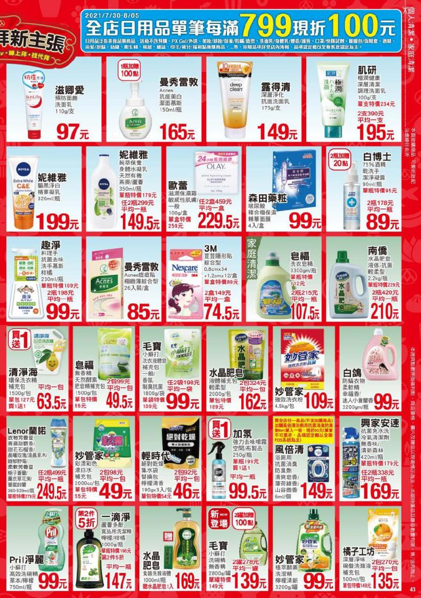 pxmart20210812_000043.jpg