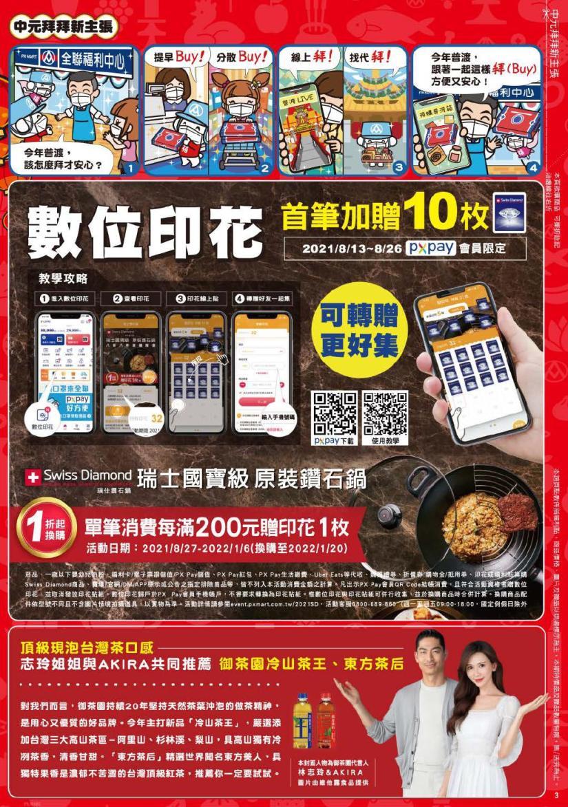 pxmart20210826_000003.jpg