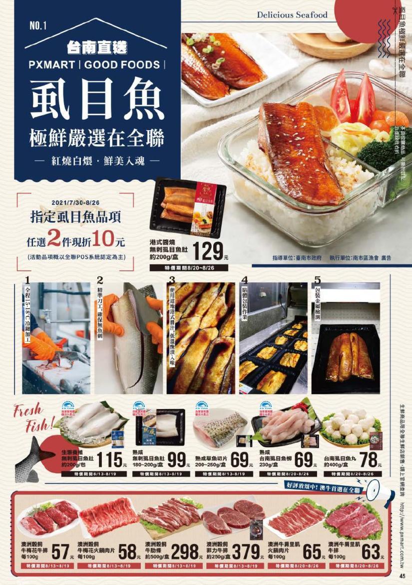 全聯福利中心 DM【2021/8/26 止】全聯生活誌》中元節、蔬果、魚肉、虱目魚