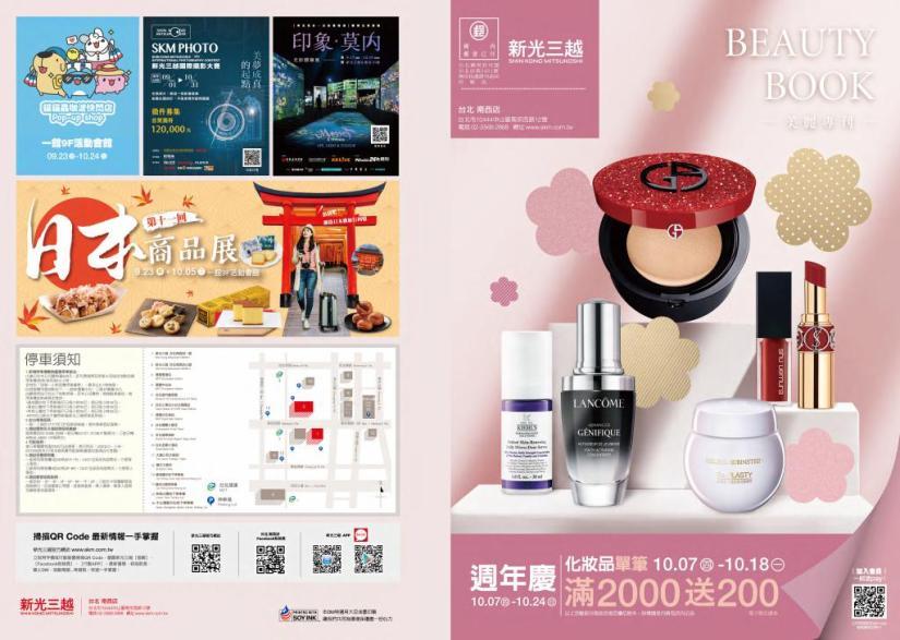 新光三越《台北南西店》2021美麗手冊【2021/10/18 止】