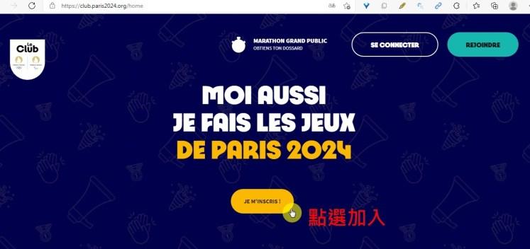 Club.Paris2024.org 官網,註冊步驟01