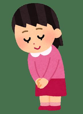 courbette japonaise