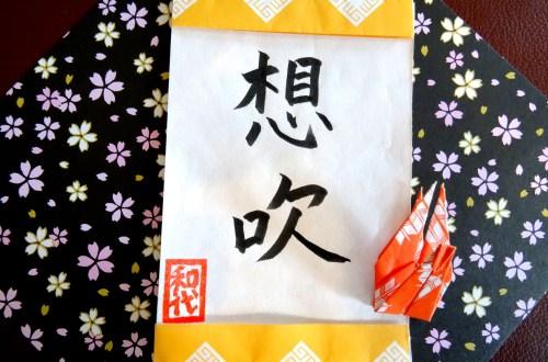 Prénom japonais katakana kanji