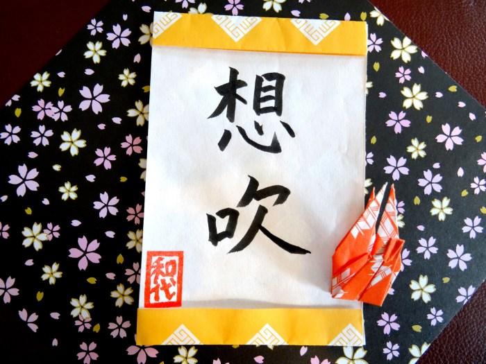 Prénom japonais katakana kanji japonais