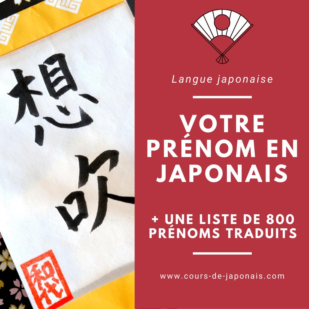 Comment écrire son prénom français en japonais