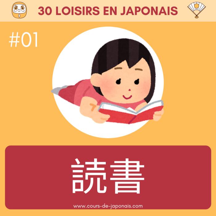 mot japonais lecture