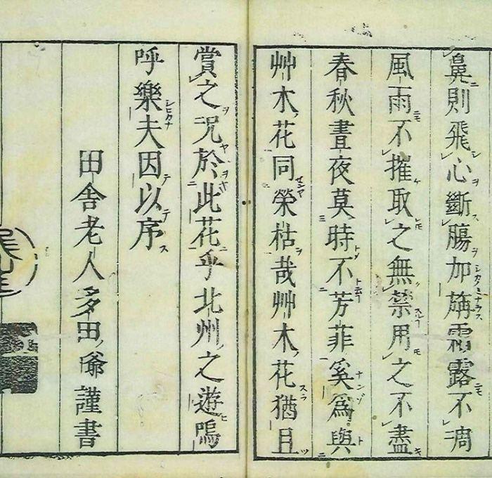 Texte en Kanbun