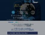 IoTコンサルタントが体系的に教える「すべてがわかるIoT実践講座」5日間+1日:2018年5月〜6月度