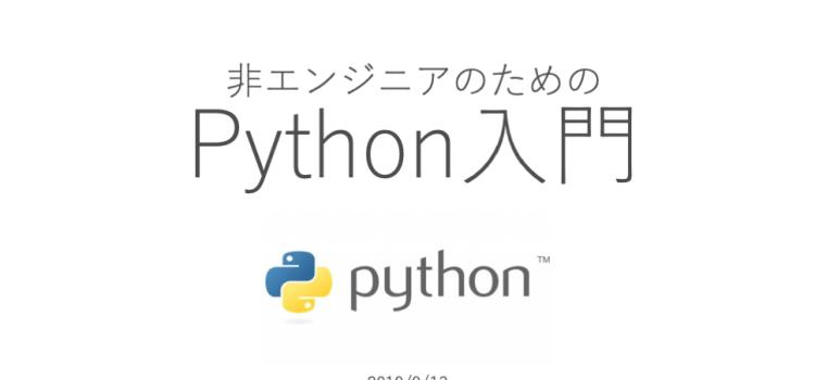 非エンジニアのためのPython入門(座学とハンズオン):AIプログラミングの第一歩