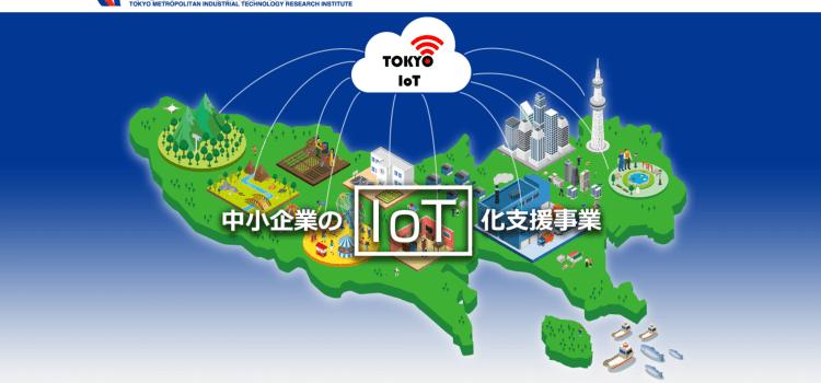 東京都IoT研究会主催「IoT人材育成プログラム」(実習コース 第1回)のご案内