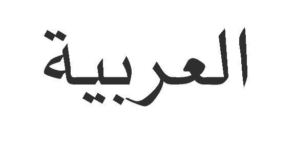 free arabic laguage courses