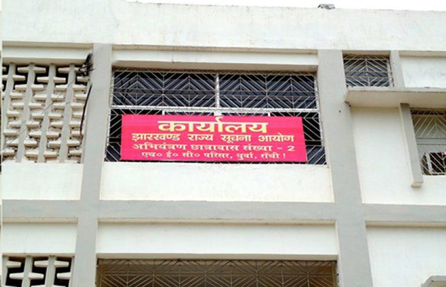 jharkhand-state-information-commission