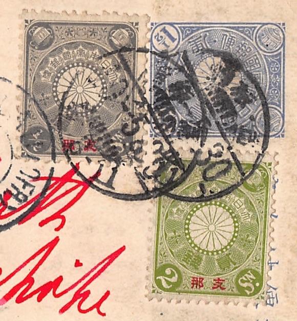 Japanische Briefmarken mit Hoheitszeichen