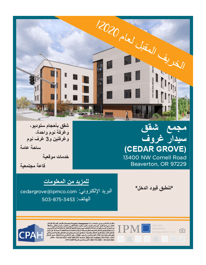 Cedar Grove Now Leasing in Arabic