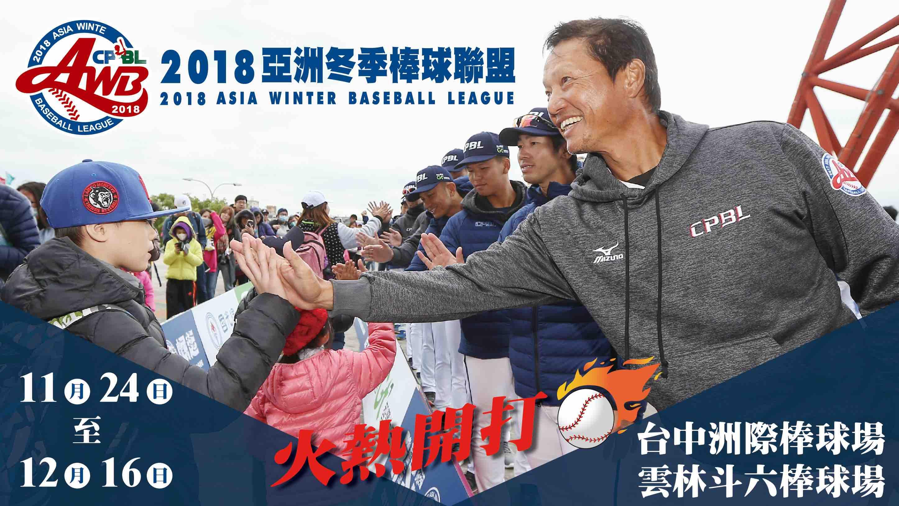 Afbeeldingsresultaat voor Asia Winter League 2018