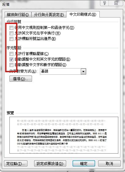 109年電腦軟體應用丙級檢定長文件目錄製作