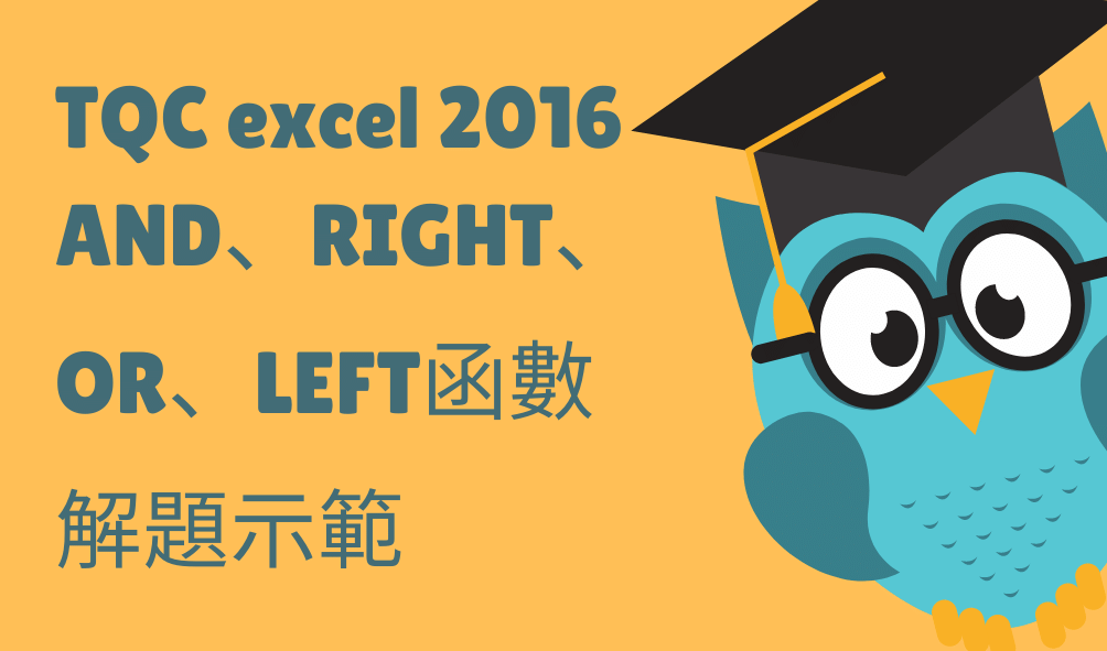 TQC excel 2016 AND、RIGHT、OR、LEFT解題示範 (1)