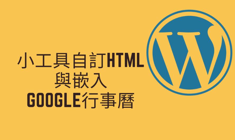 WORDPRESS 架站之小工具-自訂HTML語法教學1與嵌入GOOGLE行事曆應用