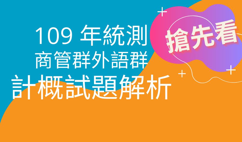 110-年四技商管群、外語群專業科目一計概試題解析搶先看-3