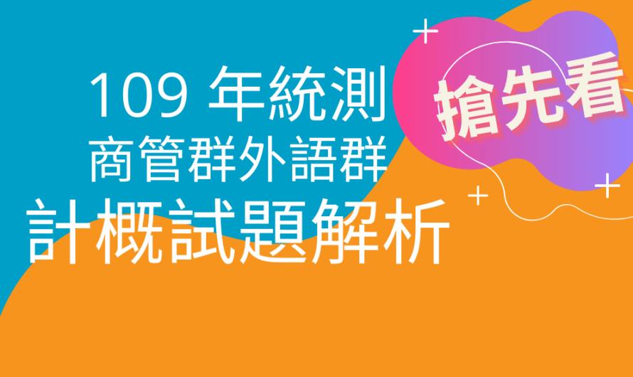109 年四技商業與管理群、外語群英語類、外語群日語類 專業科目(一)計概試題解答解析詳解搶先看