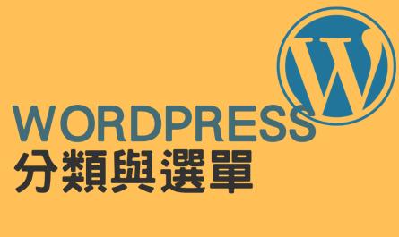 WORDPRESS分類與WORDPRESS選單之關係及應用(二)