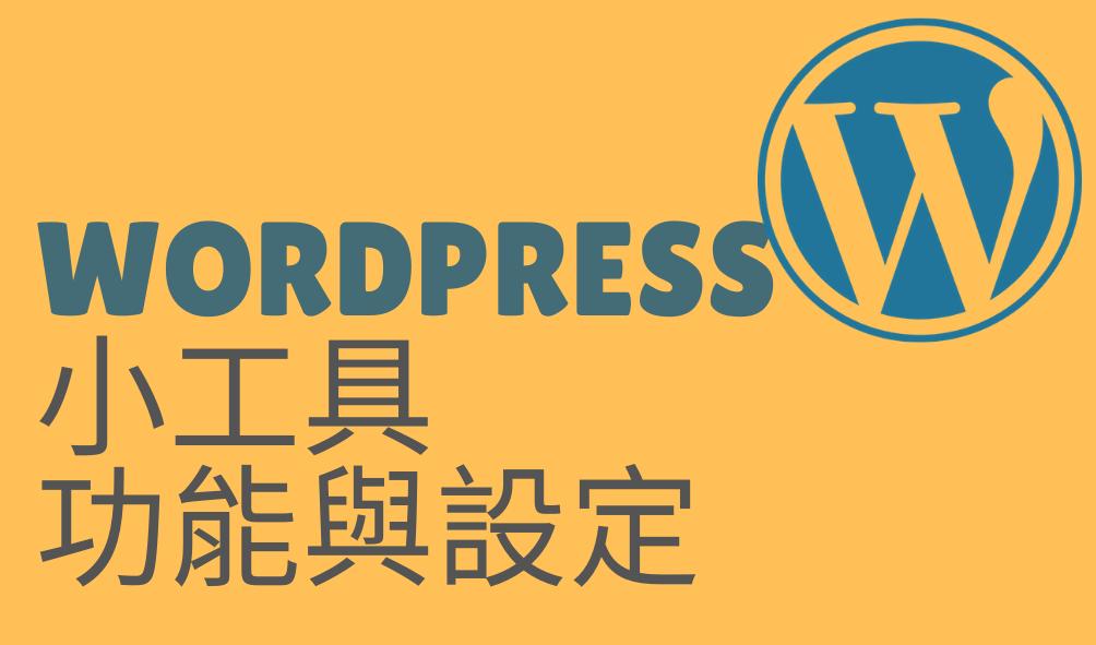 WORDPRESS-架站之小工具位置、功能與設定