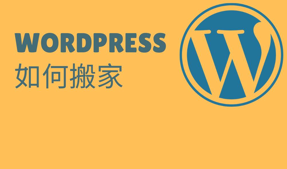 WORDPRESS 搬家 WORDRESS網站搬家教學,如何進行wordpress移轉至新伺服器
