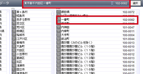 address_zip5.jpg