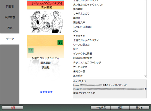 book_data5.jpg
