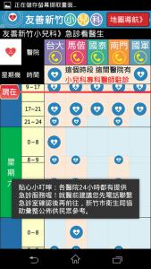 Screenshot_2015-02-27-14-42-58