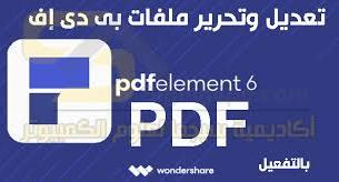 Wondershare PDFelement Pro 7.0.2.4291 Crack With Serial Key Free Download 2019