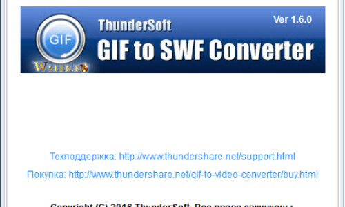 ThunderSoft GIF to Video Converter free download