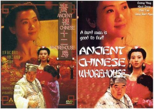 phim cấp ba - Ancient Chinese Whorehouse - Thanh lâu thập nhị phòng (1994) DVD5