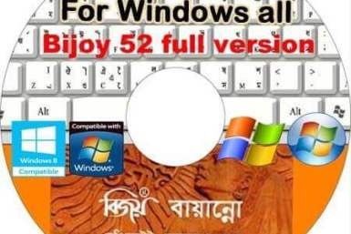 Bijoy 52 Activation Code 2016 + Serial Key Full Free Download