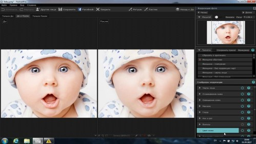 PortraitPro 15.7.3 Serial Key