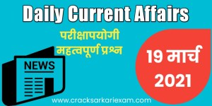 19 March 2021 Current Affairs