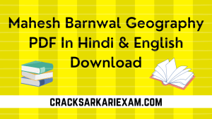 Mahesh Barnwal Geography PDF In Hindi & English Download