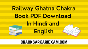 Railway Ghatna Chakra Book PDF Download In Hindi and English