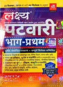 Rajasthan Lakshya Patwari Book PDF Download