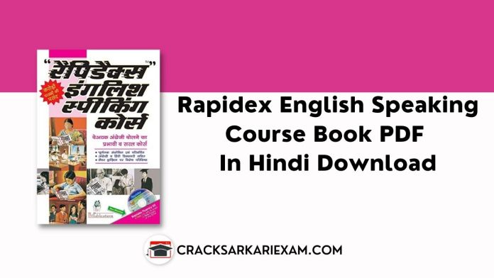 Rapidex English Speaking Course Book PDF In Hindi Download