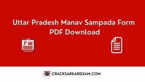 Uttar Pradesh Manav Sampada Form PDF Download