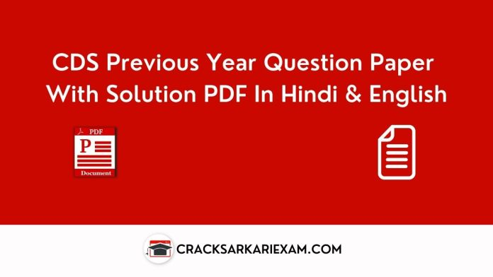 CDS Previous Year Question Paper With Solution PDF In Hindi & English
