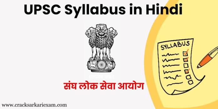 UPSC Syllabus and Exam Pattern in Hindi   Download UPSC Syllabus in PDF