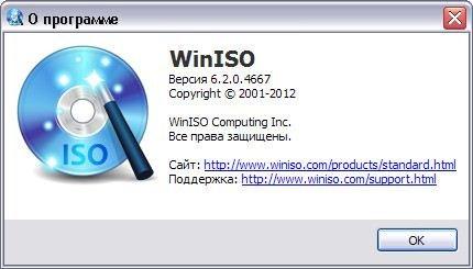 WinISO Registration Code + Crack key Standard v 6.4  Full Free